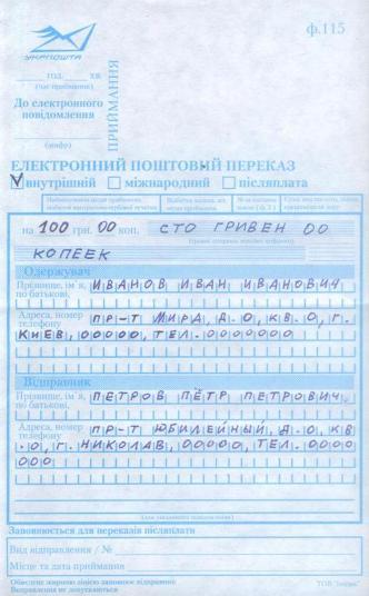 Бланк денежного перевода почта россии скачать поиск по базам.