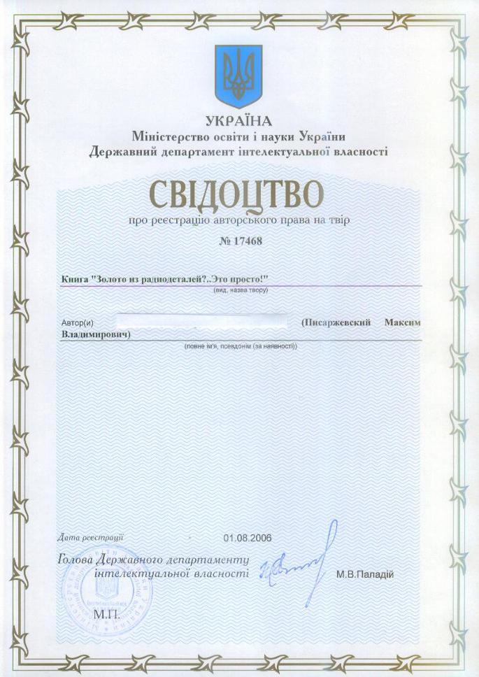 Золото из радиодеталей? Это просто! / м. В. Писаржевский (2006.
