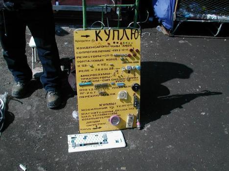 Скупка радиодеталей екатеринбург малышева